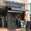 【浅草橋】工夫された料理とライブで充実の時間が過ごせる!「ラ バリーカ」