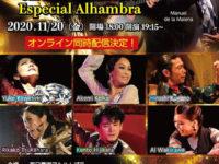 ■20201120/スペイン人アーティストの音の中で個性とセンスが輝いた素敵ライブ!