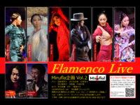 ■20200930/最高の出演者でついに開催!ミルフラ企画Vol.2!